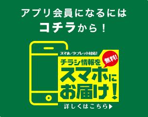 チラシプラスアプリ
