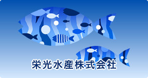栄光水産株式会社