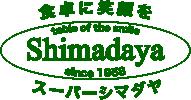 スーパーシマダヤ | 日本堤店・橋場店・大塚店|業務スーパー 三ノ輪店・金町店・行徳店 webサイト